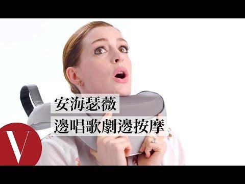 安·海瑟薇(Anne Hathaway)挑戰用手肘擦口紅?竟然還擦得超棒的! 明星挑戰9件事 Vogue Taiwan
