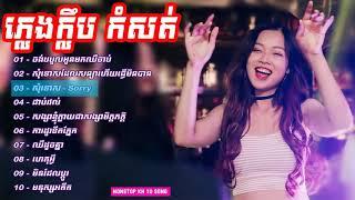 DJ REMIX 2019 .THẤM THÍA LK NHẠC KHMER REMIX CƯC HAY (NONSTOP KH 10 SONG )SREY KHMER TRÀ VINH