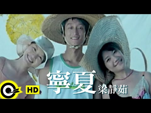 梁靜茹 Fish Leong【寧夏 Quiet Summer】Official Music Video