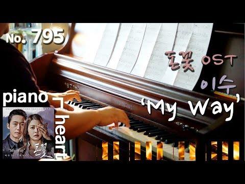 [피아노하트] 보컬들의 일기토 곡! 이수(ISU) - My Way 피아노 연주와 악보, 돈꽃 OST