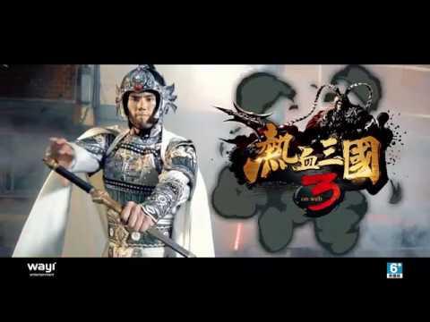 熱血三國3 趙雲篇-任思齊