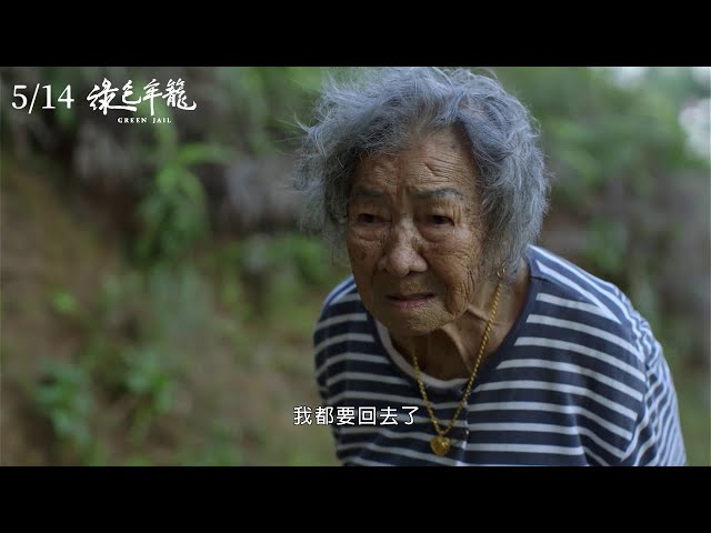 獨居嬤憶移民 台灣紀錄片日本揚威