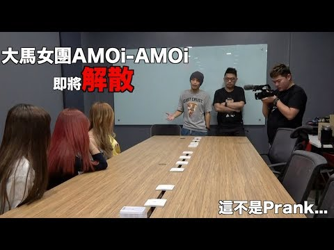 大馬女團AMOi-AMOi即將被解散!公司正式宣布...這不是Prank