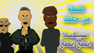 Hikayat Bouzebal bouzebal toubis