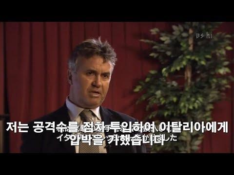 [자막]일본방송 2002월드컵 한국팀, 히딩크 다큐- 2부