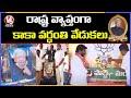 G Venkataswamy (Kaka) Death Anniversary Celebrations Across Telangana State | V6 News