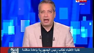 الحياة اليوم - نقابة الأطباء تطالب رئيس الجمهورية بإعادة مناقشة التأمين ...