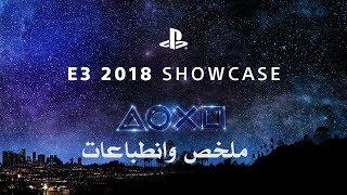 ملخص مؤتمر سوني E3 2018 ورأيي الشخصي     -