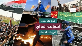 عودٌ على بدء: انتفاضة العراق في بلد الفساد | السلطة الخامسة     -