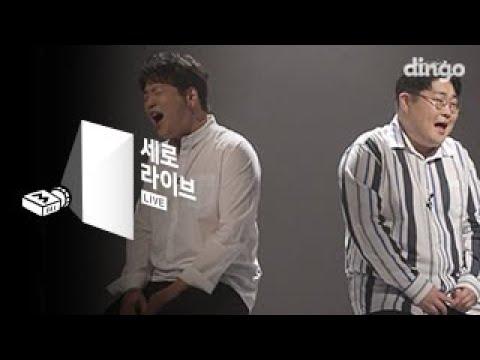 투빅 2BiC - 그 와중에 After Love [세로라이브] Live