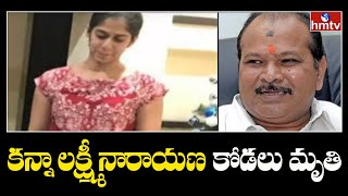 AP BJP President Kanna Lakshminarayana Daughter-in-law sus..