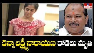AP BJP President Kanna Lakshminarayana Daughter-in-law sus..