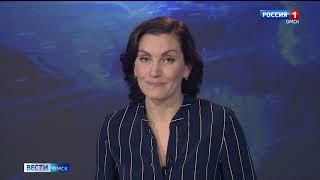 «Вести Омск», утренний эфир от 8 декабря 2020 года