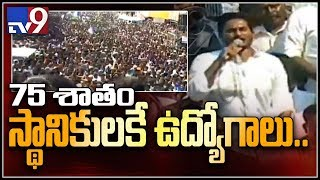 YS Jagan promises jobs, support to farmers ||Narsipatnam Election campaign - TV9