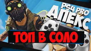 АПЕКС ПС4 _Топ в СОЛО _ APEX LEGENDS PS4