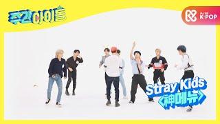 [Weekly Idol] 띵곡 부자 스키즈의 랜덤 플레이 댄스! l EP.477 (ENG/CHN)