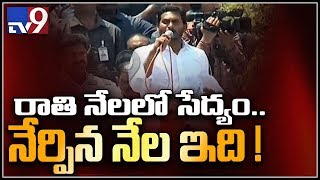 TDP and Jana Sena Party in secret alliance: YS Jagan..