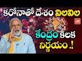 కరోనాతో దేశం విలవిల | Central Govt Key Decision On Corona Second Wave | India Lockdown | YOYO TV