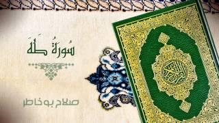 سورة طه - بصوت الشيخ صلاح بوخاطر
