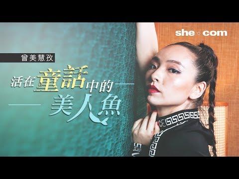專訪《三夫》曾美慧孜:童話世界中的美人魚|she.com