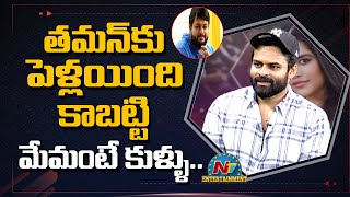 Sai Dharam Tej funny comments on SS Thaman..