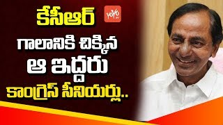 TS Sr. Cong Leaders likely to jump into CM KCR's TRS Party..