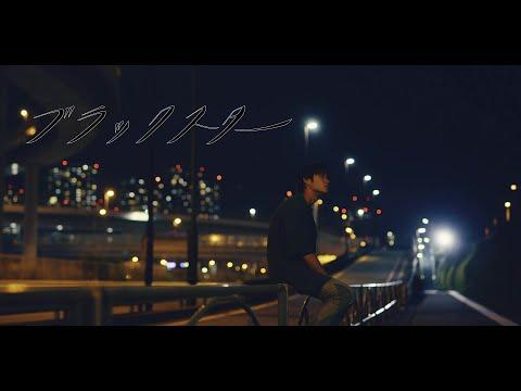 石崎ひゅーい - ブラックスター / OFFICIAL MUSIC VIDEO
