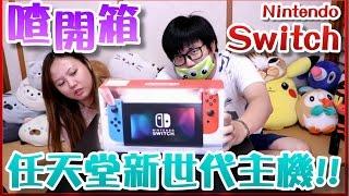 【喳開箱#19】傳說中的新主機 Switch!!超白癡的派對遊戲w