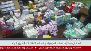وزارة الصحة توجه بتكثيف حملات التفتيش الصيدلي بالمحافظات ...