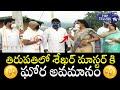 MLA Roja Avoids Dhee Shaker Master In Tirupathi | Tirumala | Latest News| Top Telugu Tv