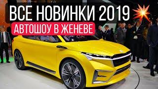 Самые ожидаемые новинки 2019. Автосалон в Женеве.