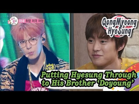 [WGM4] Gong Myung♥Hyesung - Talking to the Phone w/ Her Brother-in-Law 'Doyoung(NCT127)' 20170225