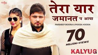 Kalyug (Tera Yaar Jamanat Pe Aaya) – Pardeep Boora – Pooja Hooda Video HD
