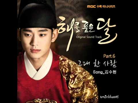 그대 한 사람 (The One And Only You) - Kim Soo Hyun OST The Moon Embraces The Sun Part 6