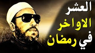 اجمل خطب الشيخ كشك - العشر الاواخر من رمضان     -