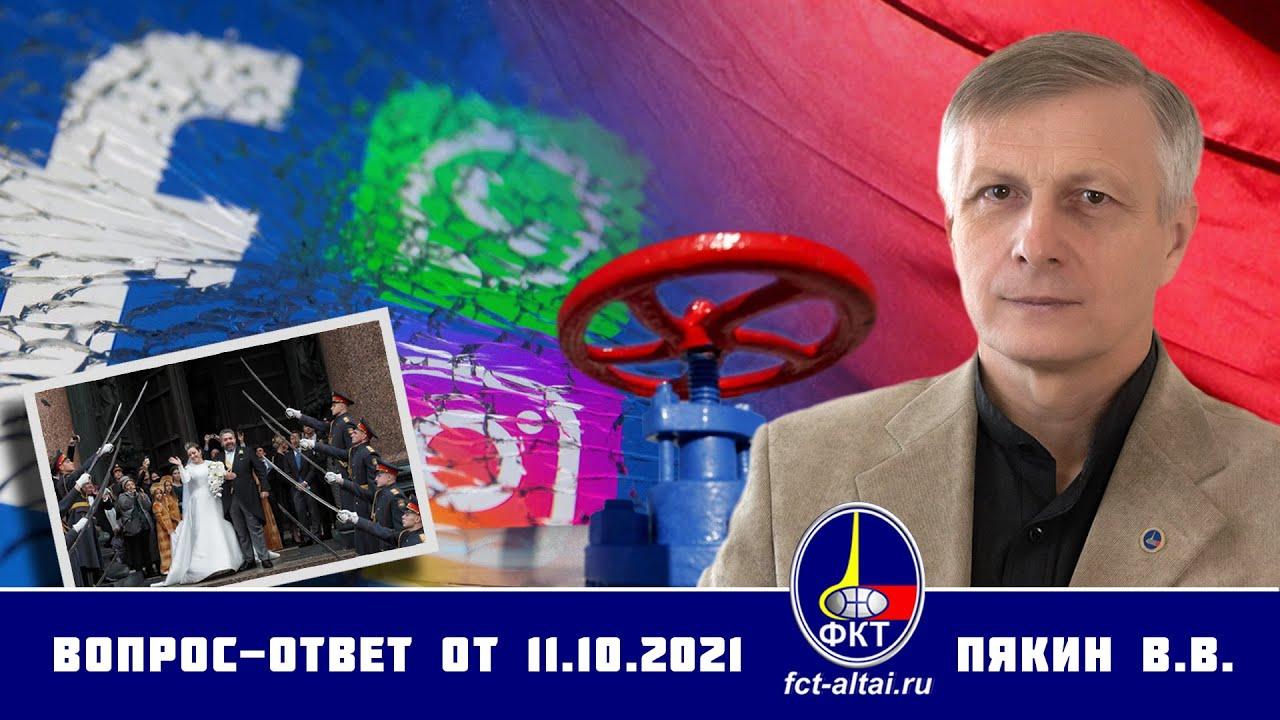 В.В. Пякин: Вопрос-Ответ, 11.10.21