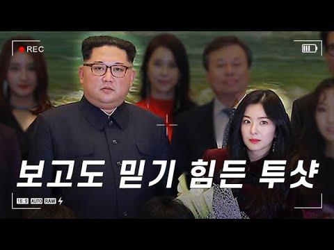 [인터뷰] 김정은 만난 레드벨벳