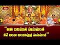 అతి బలవంత హనుమంత నీవే అంతా అంజనిపుత్ర హనుమంత | Deva Devam Bhaje | Bhakthi TV