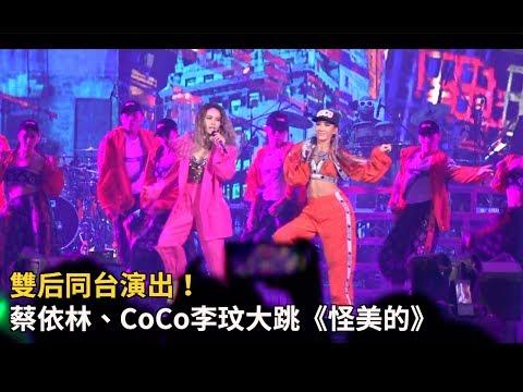 雙后同台演出! 蔡依林、CoCo李玟大跳《怪美的》