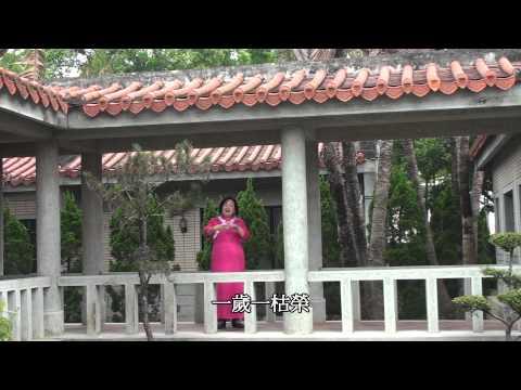 美國華裔學人 黃修忻博士來台訪錄玉君吟韻團古詩詞吟誦表演--賦得古原草送別