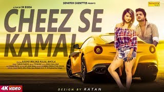 Cheez Se Kamal – TR Panchal – Kajal Bhola