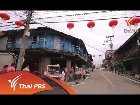 ทั่วถิ่นแดนไทย : เสน่ห์ชุมชนจีนโบราณ ชากแง้ว จ. ชลบุรี (4 ต.ค. 57)