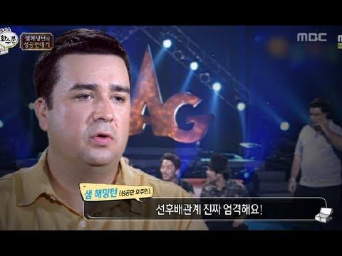샘 해밍턴 성공실화 #09 - 개그맨 샘에겐 낯선 한국 선후배문화 적응기 201308