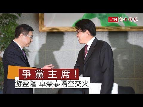 爭民進黨黨主席  游盈隆卓榮泰隔空交火