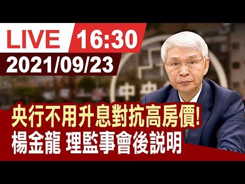 【完整公開】央行不用升息對抗高房價 總裁楊金龍理監事會後說明