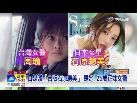 日媒讚「台版石原聰美」 是她! 25歲正妹女警│中視新聞 20180126