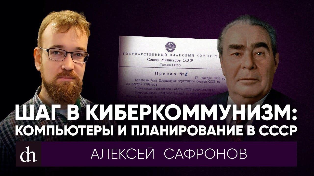 Шаг в киберкоммунизм: компьютеры и планирование в СССР. Алексей Сафронов