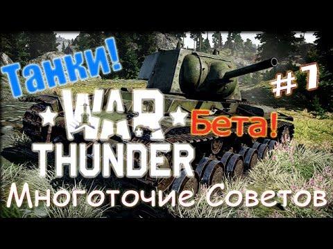 War Thunder Танк. Бета. Многоточие Советов