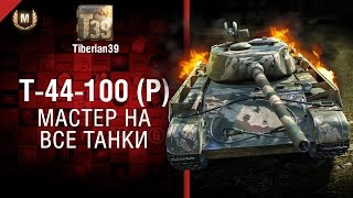 Мастер на все танки №129 - Т-44-100 (Р) - от Tiberian39