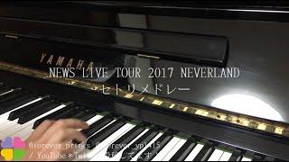 NEVERLANDセトリメドレー*耳コピ*ピアノ